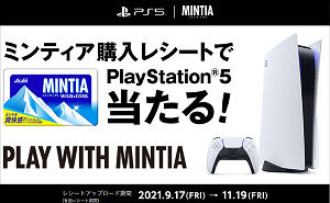 ミンティア懸賞で「PlayStation5」