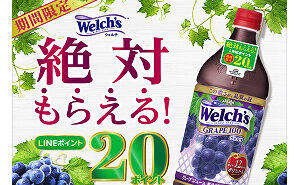 Welch's LINEポイント
