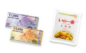 「JCBギフトカード 5万円」