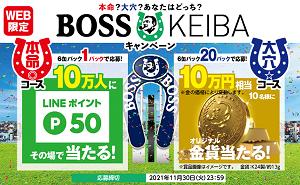 BOSSオリジナル金貨 10万円