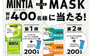 「ミンティア」「オリジナルマスクケース」