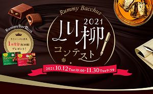 ラミー・バッカス川柳コンテスト2021