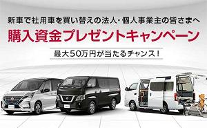 日産の社用車「購入資金最大50万円」